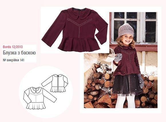 Перша учениця  20 моделей шкільного вбрання для дівчинки  купити ... 7f8795ba7ba6d