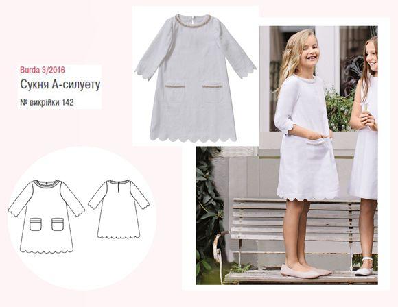 Перша учениця  20 моделей шкільного вбрання для дівчинки  купити ... ea01c88d071cb
