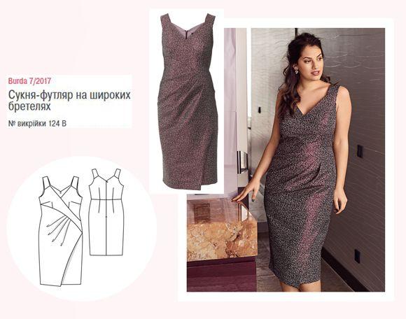 Для жінок з розкішними формами пропонуємо сукню-футляр на широких бретелях.  Ефект запаху і закладені складки створюють привабливий силует «пісочний ... 6100f314dc432