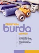 Книга Burda.Практика шиття