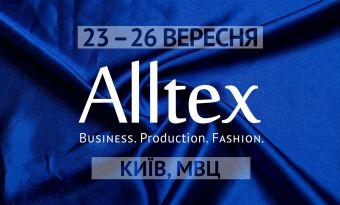 38 Міжнародна спеціалізована виставка ALLTEX - Business. Production. Fashion.