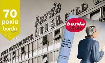 Ювілей Burda Style. Журнал, який підкорив увесь світ!