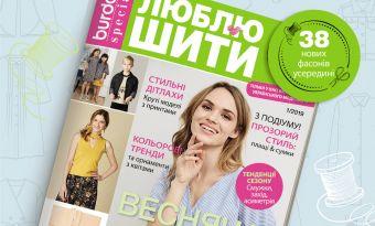 """Новий журнал Burda special """"Люблю шити""""!"""