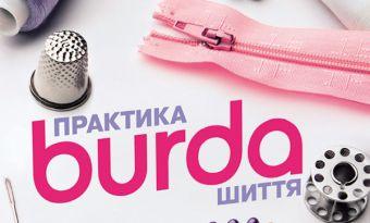 """Як замовити книгу """"Burda. Практика шиття"""""""