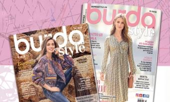 Подарунки за передплату на журнал Burda Style