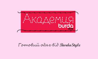 Готовий одяг від BurdaStyle