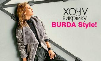 Конкурс-розіграш «Хочу викрійку BURDA Style!»