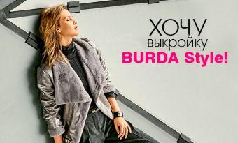 Конкурс-розыгрыш «Хочу выкройку BURDA Style!»