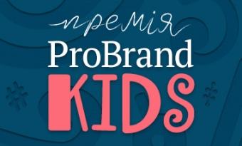 Премія ProBrand Kids: голосуй за найкращі українські бренди для дітей