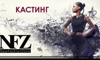 New Fashion Zone: зроби крок до fashion-бізнесу!