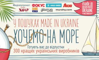 фестивалі «У пошуках Made in Ukraine»