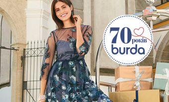 """Конкурс """"Стань моделью для новогодней обложки BURDA style!"""""""