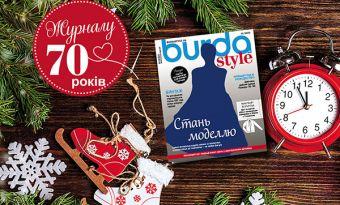 Конкурс «Стань моделью новогодней обложки BURDA Style»