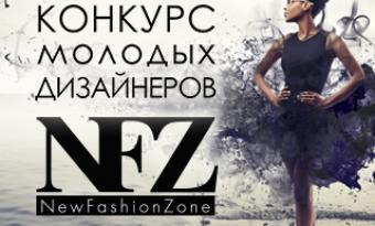 New Fashion Zone: хто переможе в цьому році ?!