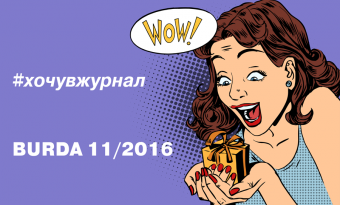 Хто переможець #хочувжурнал Burda11/2016