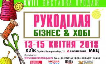 Виставка рукоділля, бізнес та хобі вже 15 квітня
