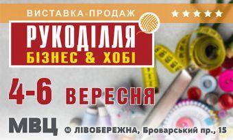 Міжнародна виставка «Модна лялька» та «Рукоділля. Бізнес & хобі»
