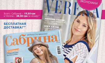 Знижка 30% на передплату журналів Verena і Sabrina