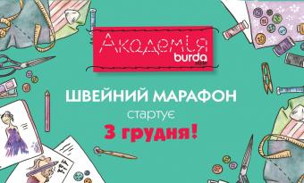 """Швейний марафон """"BURDA AКАДЕМІЯ"""" стартує 3 грудня!"""