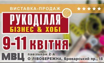 ХХІV Міжнародна виставка-продаж «Рукоділля. Бізнес &Хобі»