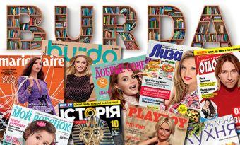 Журнали Burda